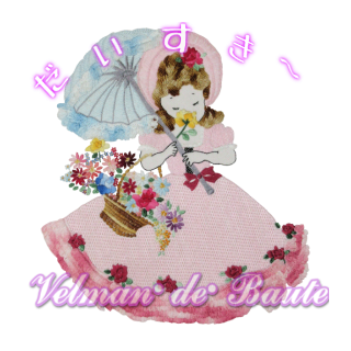 フランス刺繍デコメ 花を嗅ぐOlivia