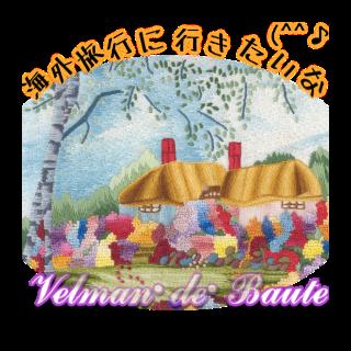 フランス刺繍デコメ ザーンセスカンスの田園風景