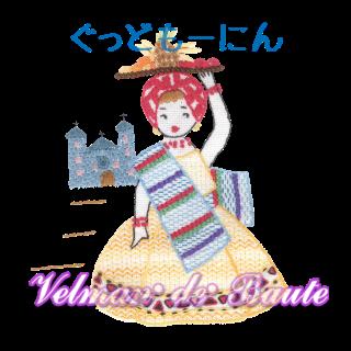 フランス刺繍デコメ バナナ売りのアマンダ