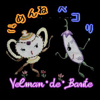 フランス刺繍デコメ ボサノバきゅーり