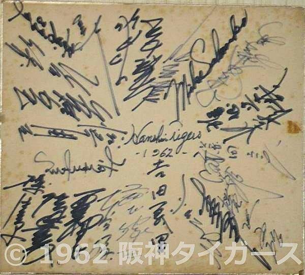 1962年 阪神タイガース優勝メンバー直筆サイン色紙 復刻版