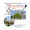 【帝都大学へのビジョン】本編Web閲覧コース