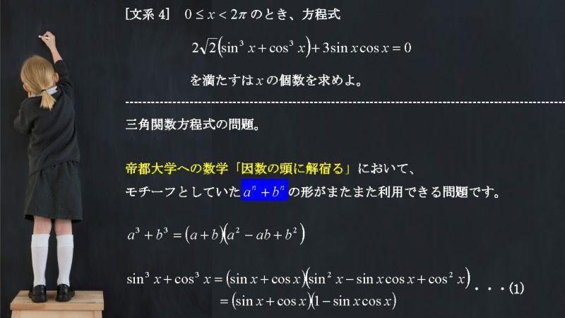 過去入試問題数学着眼点