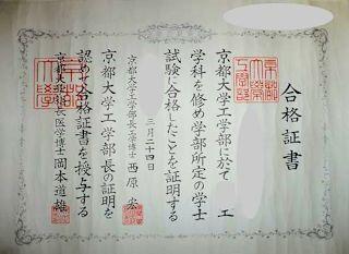 京都大学卒業証書