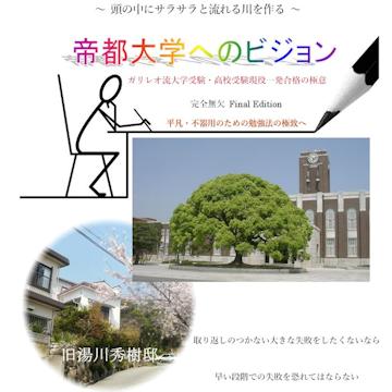 帝都大学へのビジョン 本編