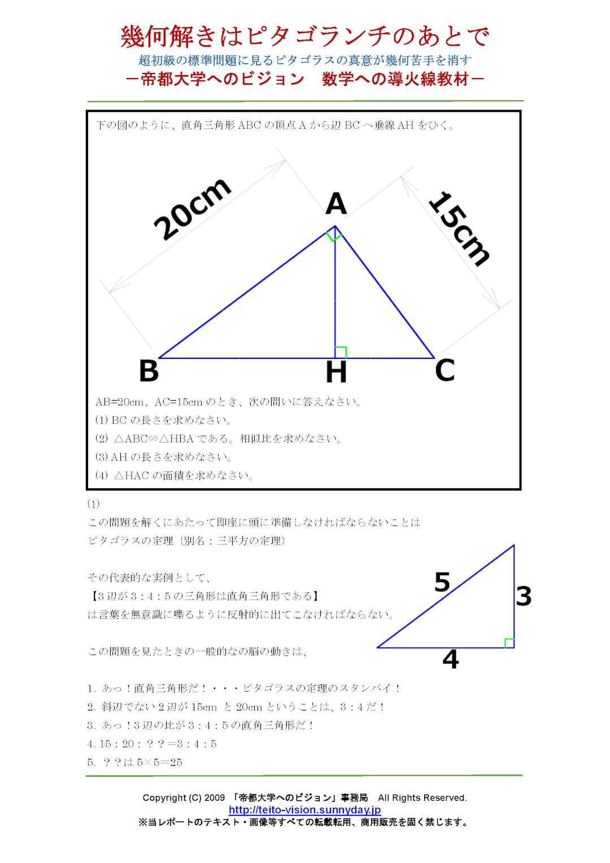幾何解きはピタゴランチのあとで