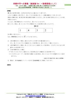 筑波大学付属駒場中学-指導歴で最も印象に残った指導者泣かせの名問-