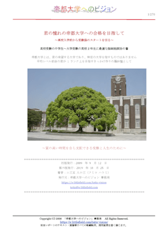 帝都大学へのビジョン 冊子