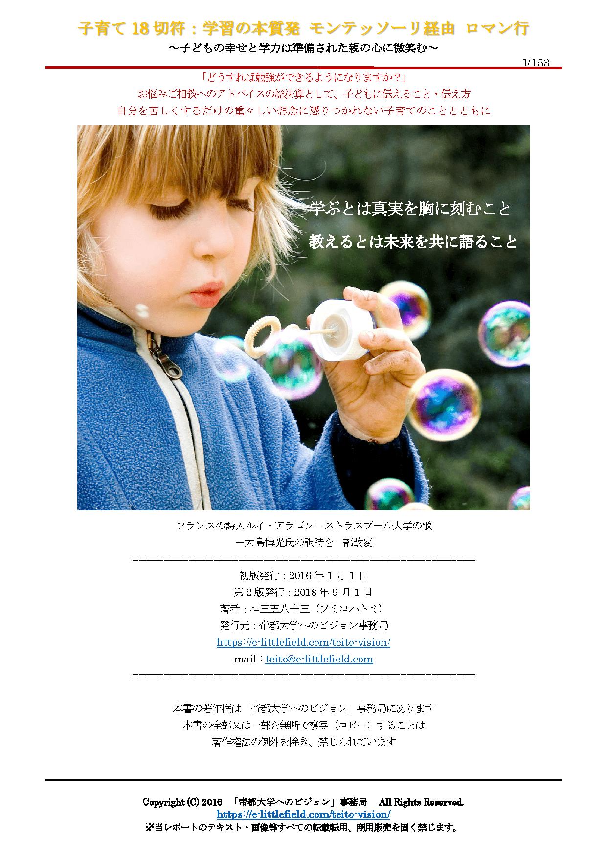 子どもの学力は親の準備された心に微笑む~保護者の教科書~