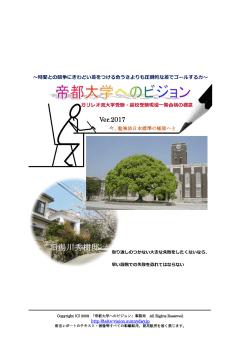 本編:帝都大学へのビジョン
