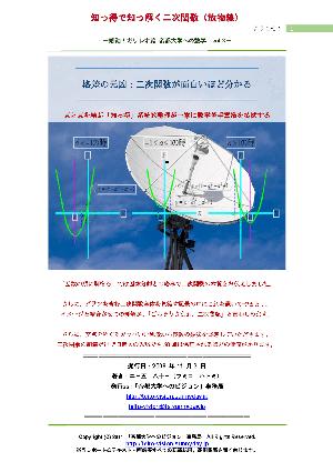 知っ得で知っ解く二次関数(放物線) サンプル画像