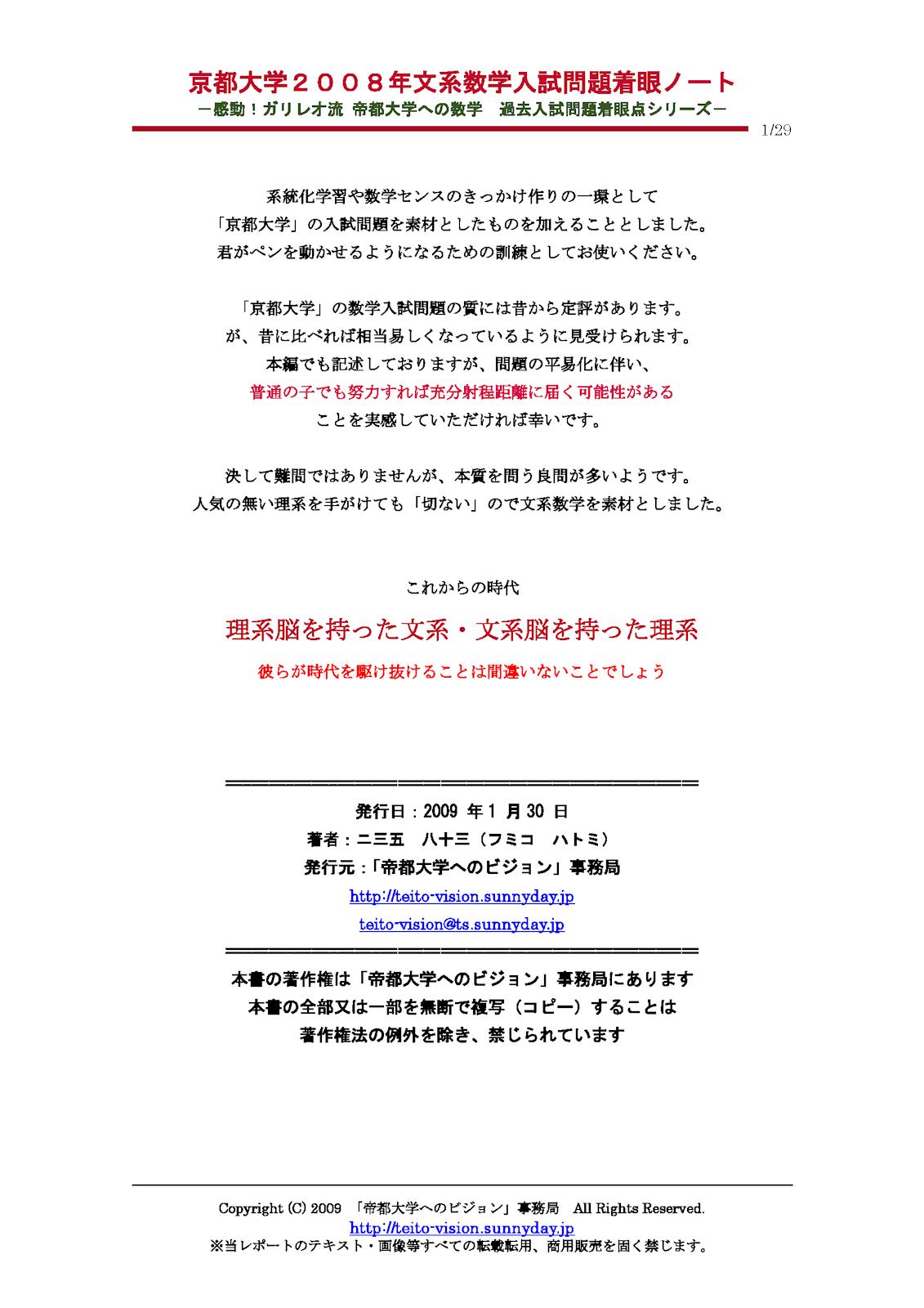 京都大学2008年文系数学入試問題着眼点ノート