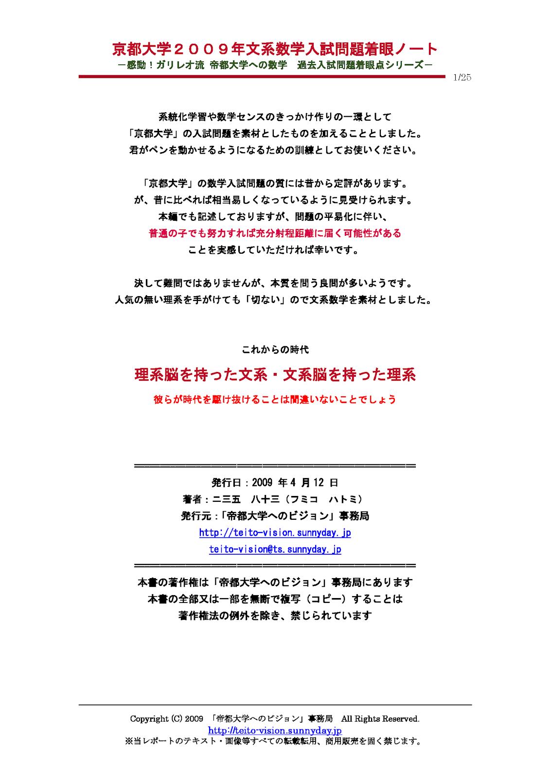 京都大学2009年文系数学入試問題着眼点ノート