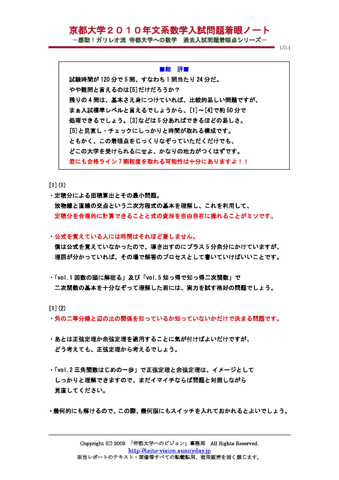 京都大学2010年文系数学入試問題着眼点ノート