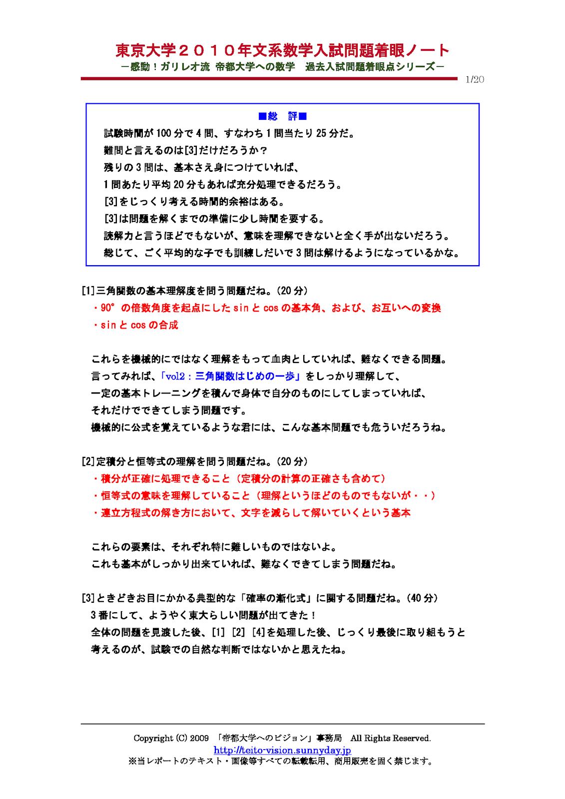 東京大学2010年文系数学入試問題着眼点ノート