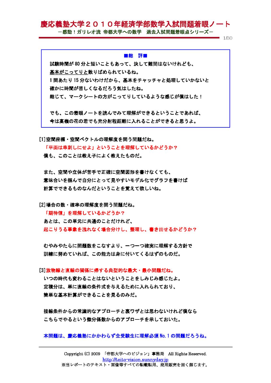 慶應義塾大学2010年経済学部数学入試問題着眼点ノート