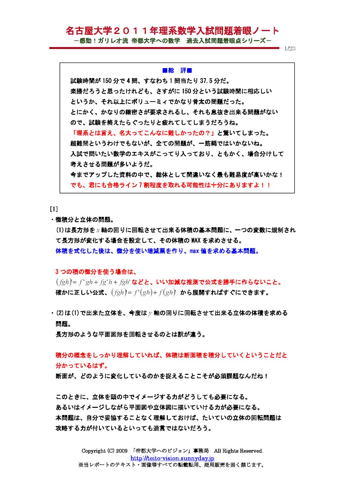 名古屋大学2011年理系数学入試問題着眼点ノート