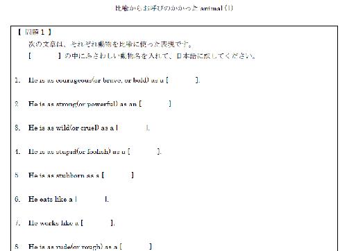 英語に興味を持たせる教材をWORDでご提供