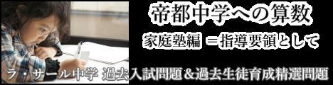 帝都中学への算数:家庭塾編