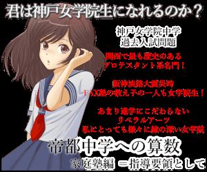 君は神戸女学院生になれるか?