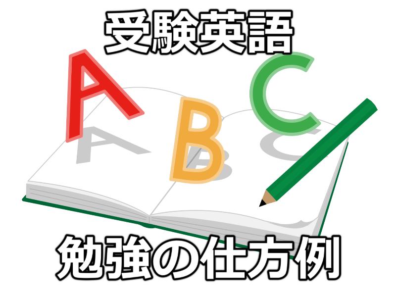 受験英語 勉強の仕方例