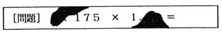 算数語への変換