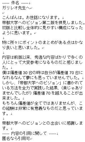 2010年12月26日メール