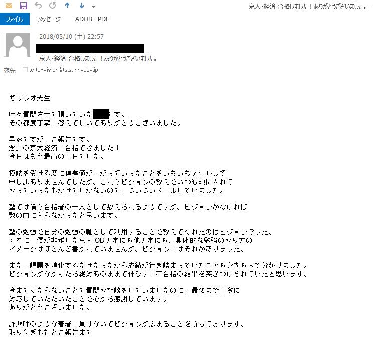2018年3月10日合格メール