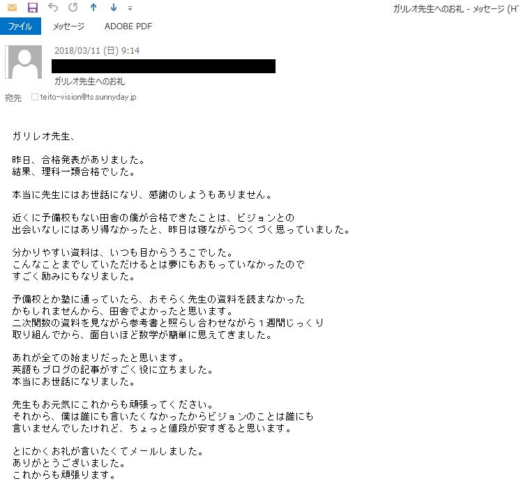 2018年3月11日合格メール