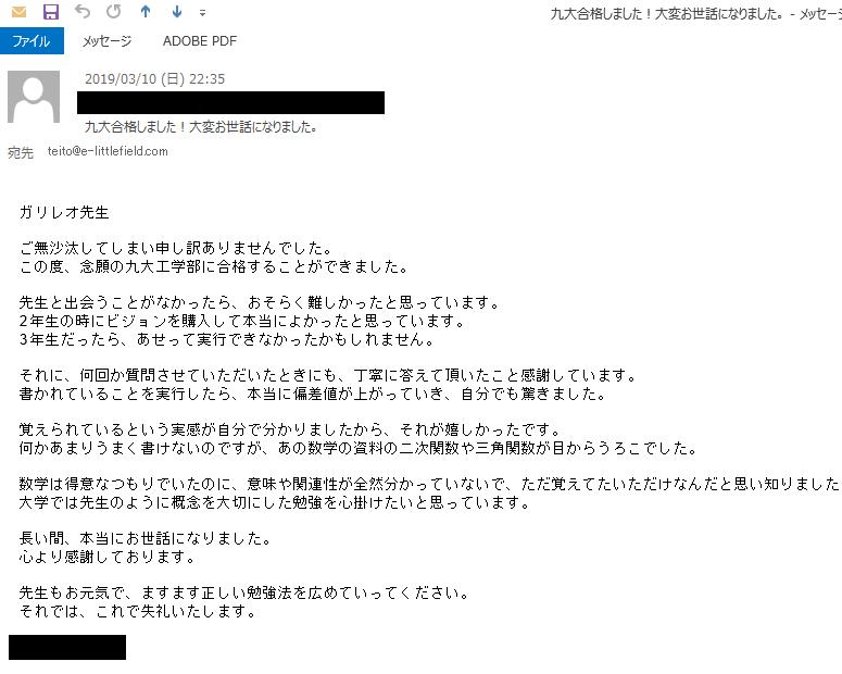 帝都大学へのビジョン 合格メール
