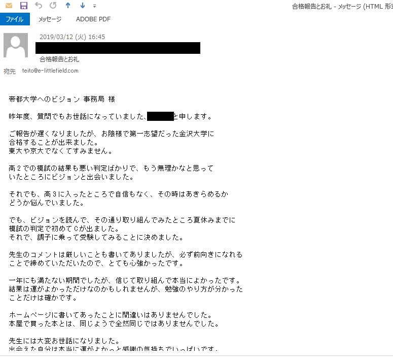 2019年3月12日合格メール