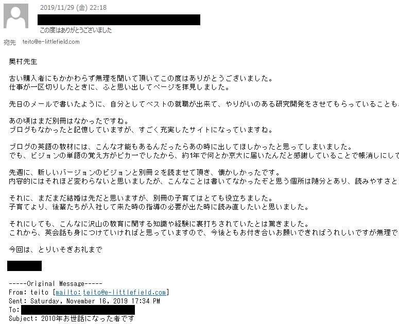 帝都大学へのビジョン 初期購入者メール