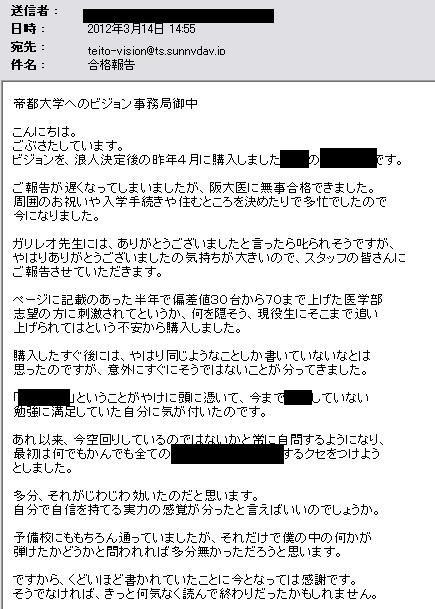 2012年3月14日合格メール