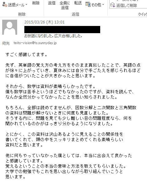 2015年3月26日合格メール