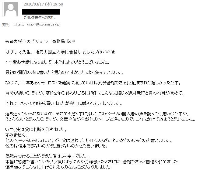 2016年3月17日合格メール