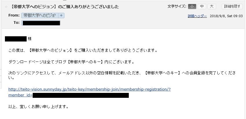 ご購入ありがとうございましたメール