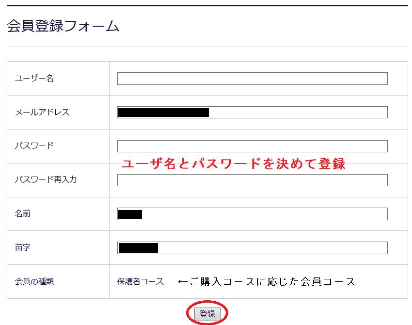 購入者(会員)登録