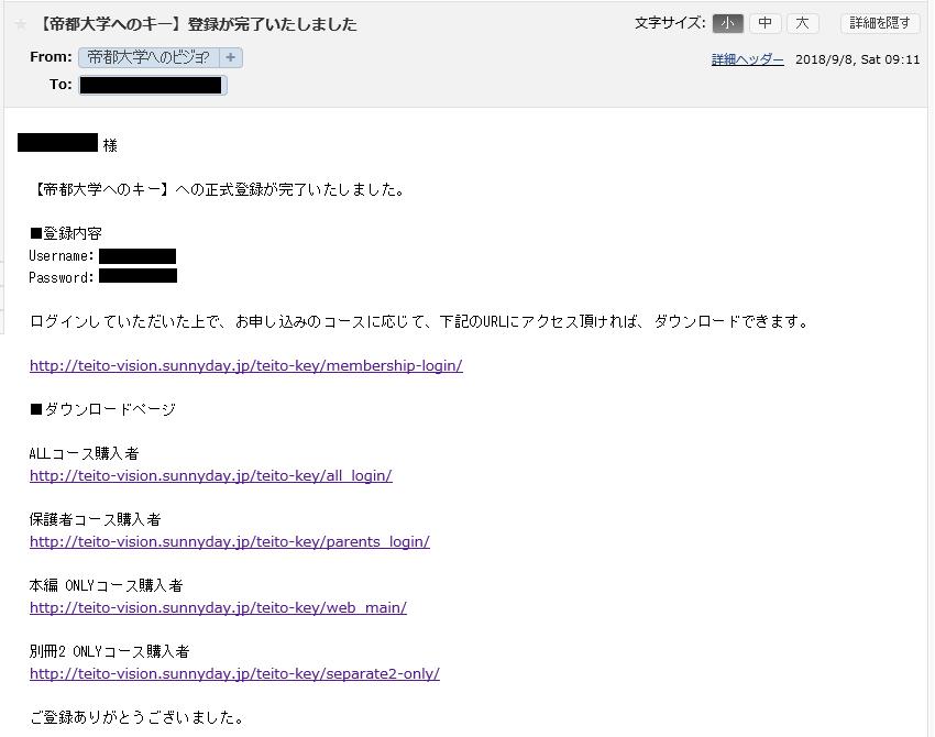 購入者(会員)登録完了メール