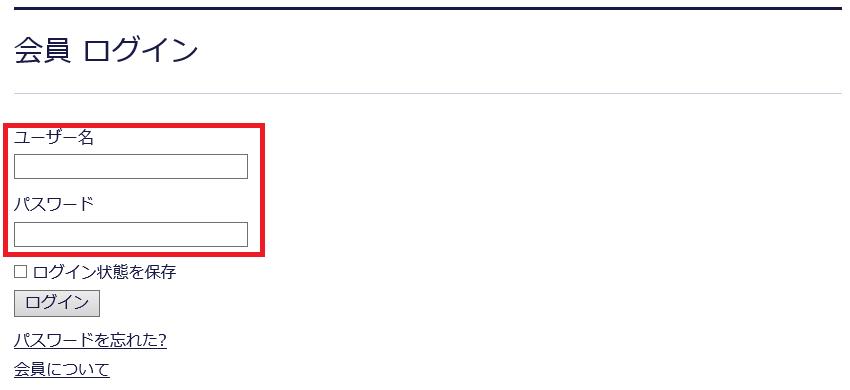 購入者(会員)ログイン画面