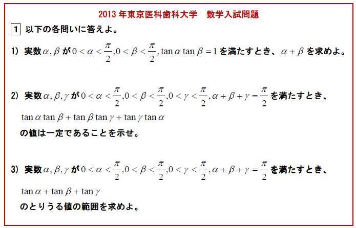 2013年 東京医科歯科大学数学第1問