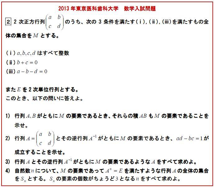 2013年 東京医科歯科大学数学第2問