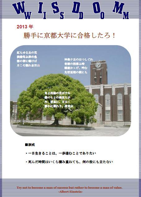京都大学合格ポスター