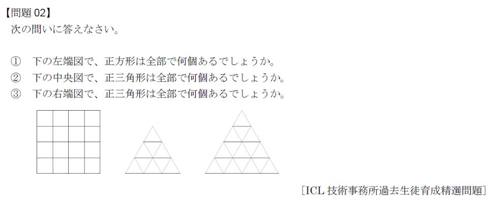 含まれる正方形・正三角形の数