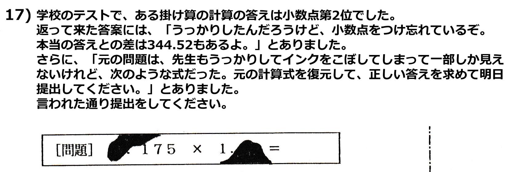 日本語を数学語に翻訳する