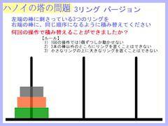 ハノイの塔:3リング