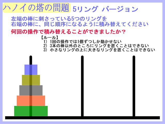 ハノイの塔の問題5リングバージョン