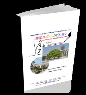 帝都大学へのビジョン 冊子外観