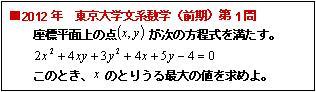 2012年 東京大学文系数学(前期)第1問