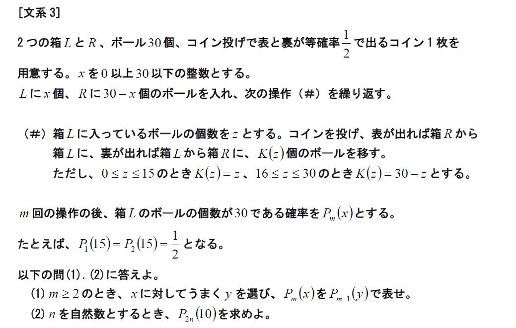 2010年 東京大学文系数学(前期)第3問