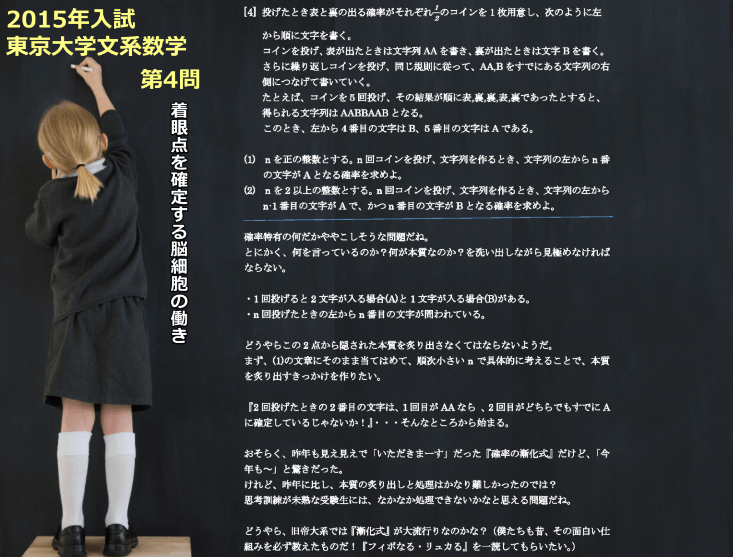 2015年 東京大学文系数学(前期)第4問